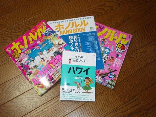 ハワイの雑誌