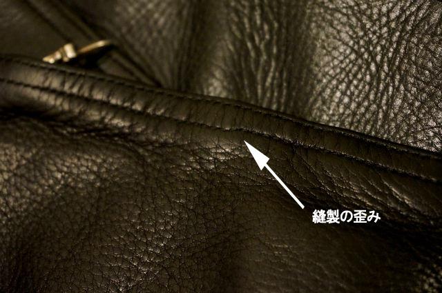 チェンジパース2の縫製の歪み