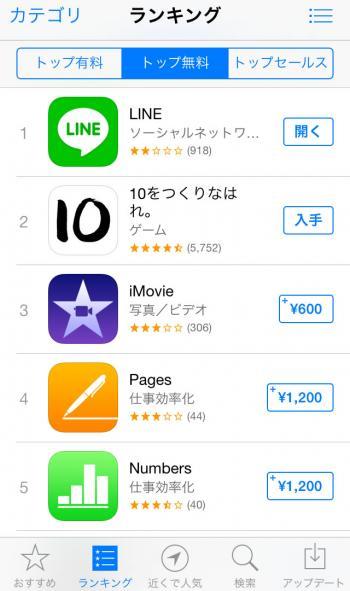 line_convert_20150421004401