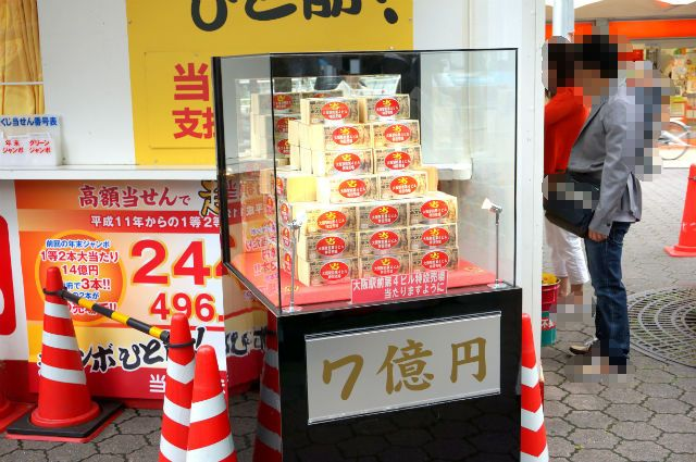 ドリームジャンボ7億円
