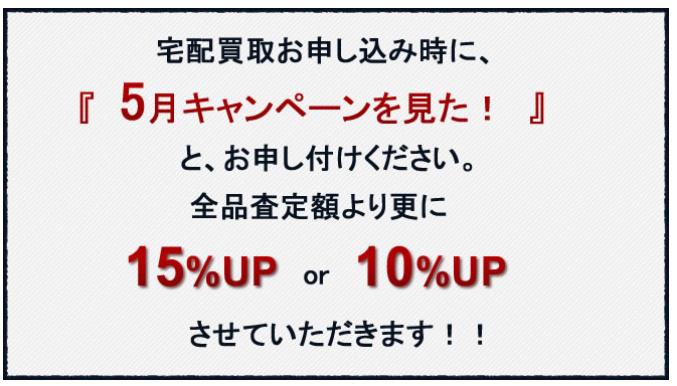 メンズブランド買取専門 アディクト 5月のキャンペーン!!