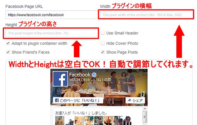 facebook ページプラグイン 設定方法
