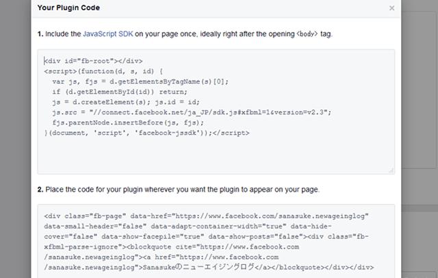facebook ページプラグインのコード