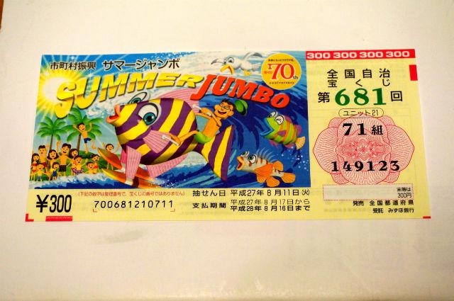 第681回 サマージャンボ宝くじ