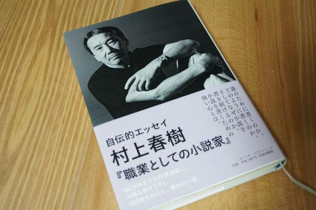 村上春樹 職業としての小説家