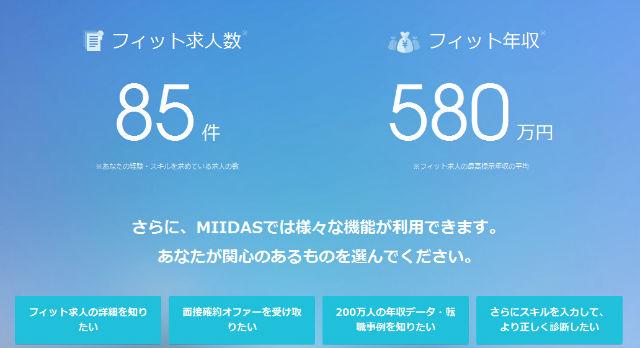 miidas (13)-w640-h600