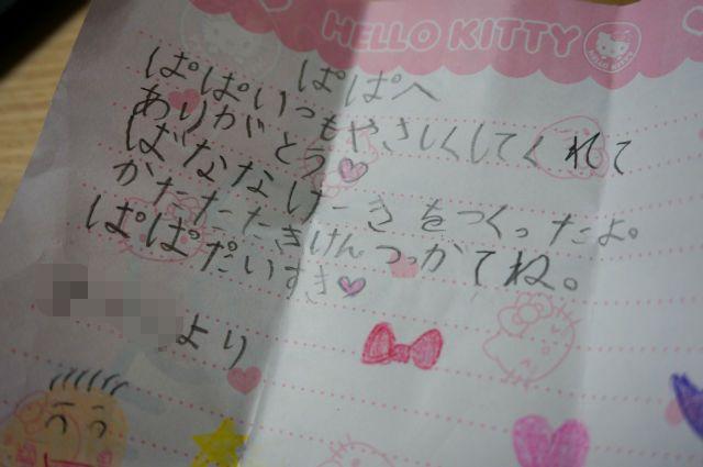 父の日に娘からもらった手紙