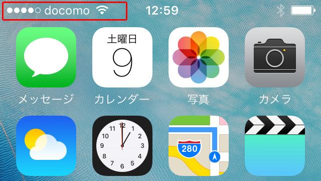 iPhoneLTEの設定