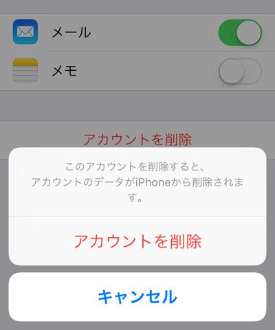 iPhone メールアカウント削除の確認