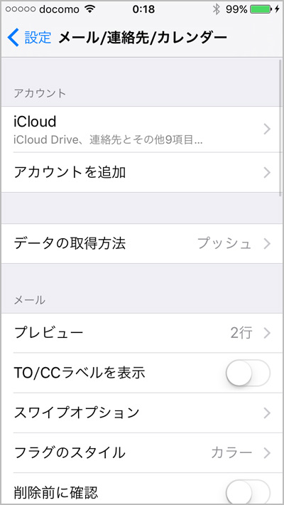 iPhone メール 設定画面