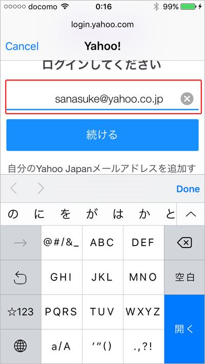 iPhone Yahooメールログイン画面