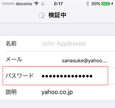 iPhone Yahooメールログイン画面 パスワード入力