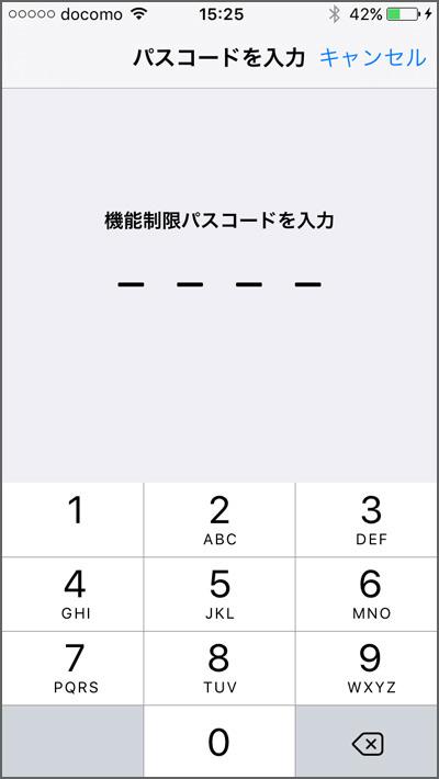 iPhoneのパスコード設定