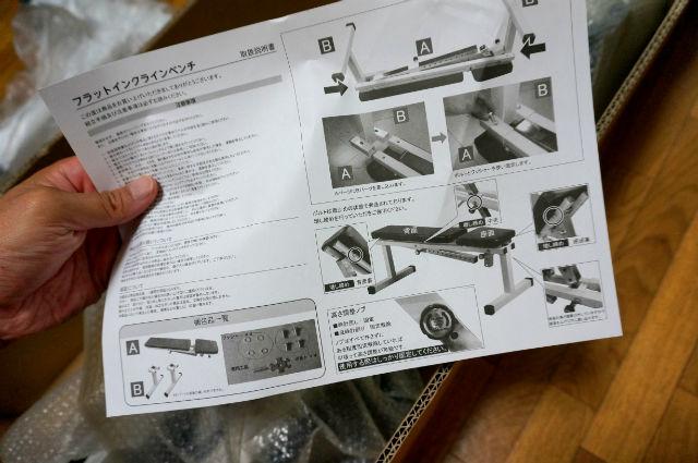 インクラインベンチの組み立て方説明書