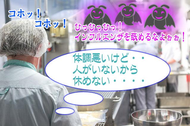 インフルエンザが蔓延するキッチン